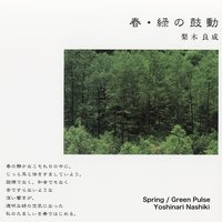 Spring / Green Pulse — Yoshinari Nashiki
