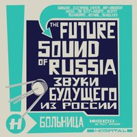 Future Sound of Russia — сборник