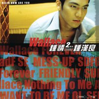 Hello How Are You — Wallace Chung