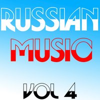 Russian Music, Vol. 4 — сборник