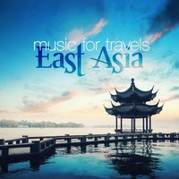 Music for Travels: East Asia — сборник