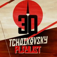 30 Tchaikovsky Playlist — Пётр Ильич Чайковский