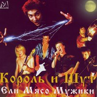 Ели мясо мужики Live (1999)