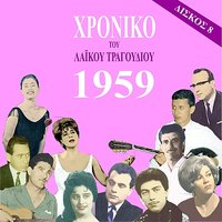 Chronicle of Greek Popular Song 1959, Vol. 8 — сборник