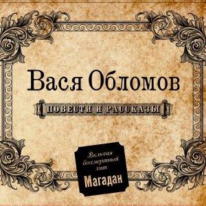 Вася Обломов - Магадан