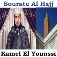 Sourate Al Hajj — Kamel El Younssi
