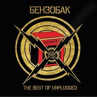 The Best Of Unplugged — Бензобак
