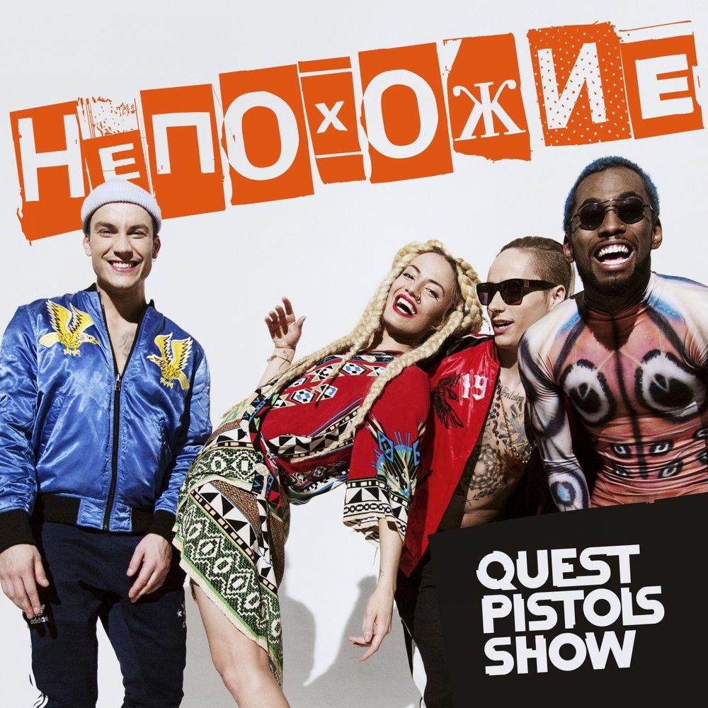 Quest Pistols Show — слушать онлайн на Яндекс.Музыке