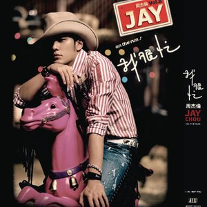 Jay Chou - Qing Hua Ci