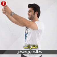 نغزات - Single — Khaled Busakhar, خالد بوصخر