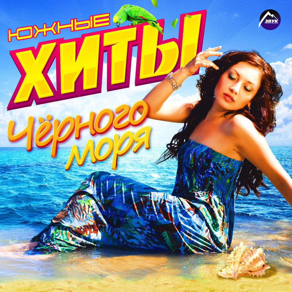 skachat-besplatno-sbornik-pop-muziki