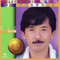 George Lam 24K Mastersonic Compilation — George Lam