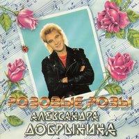 Розовые розы слушать онлайн бесплатно