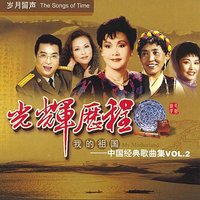 Songs of Time - Collection of Classical Chinese Songs Vol. 2: My Motherland — сборник