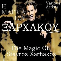 I Magia Tou Xarhakou - The Magic Of Xarhacos — Stavros Xarhakos