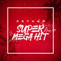 Летний SuperMegaHit — сборник