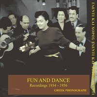 Fun and dance Recordings 1934-1956 — сборник