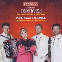 Russian Songs and Melodies.Pereprava Ensemble. — Pereprava Ensemble