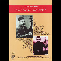Collection of Iranian Music 20 — Bagherkhan