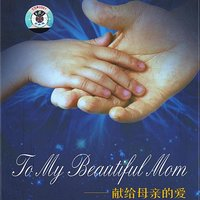 To My Beautiful Mom — сборник