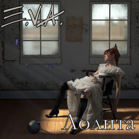 E.V.A. - Лолита (LP), 2008 год.