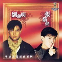 My Lovely Legend - Dicky Cheung And Canti Lau — Dicky Cheung and Lau Sik Ming