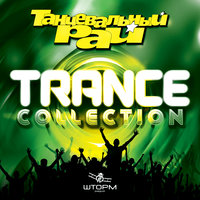 Танцевальный рай: Trance Collection — сборник