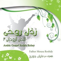 Arabic Gospel Radely Roohy — Father Mousa Roshdy