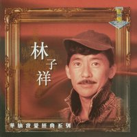 My Lovely Legend — George Lam