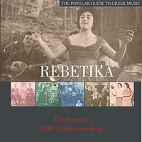 The Popular Guide to Greek Music Rebetika Recordings 1930-1950 — сборник