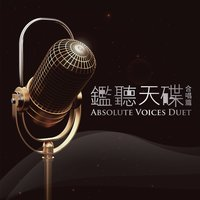 Absolute Voice Duet — Absolute Voices
