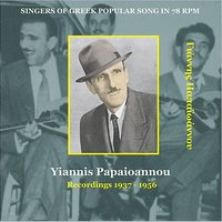 Yiannis Papaioannou / Singers of Greek Popular Song in 78 rpm / Recordings 1937 - 1956 — Yiannis Papaioannou
