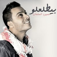 Byetlalo - Single — Hussein Al Salman