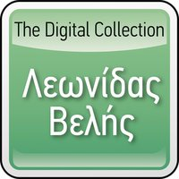 The Digital Collection — Leonidas Velis