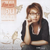 Forever Love Hits By แอน ธิติมา — แอน ธิติมา ประทุมทิพย์