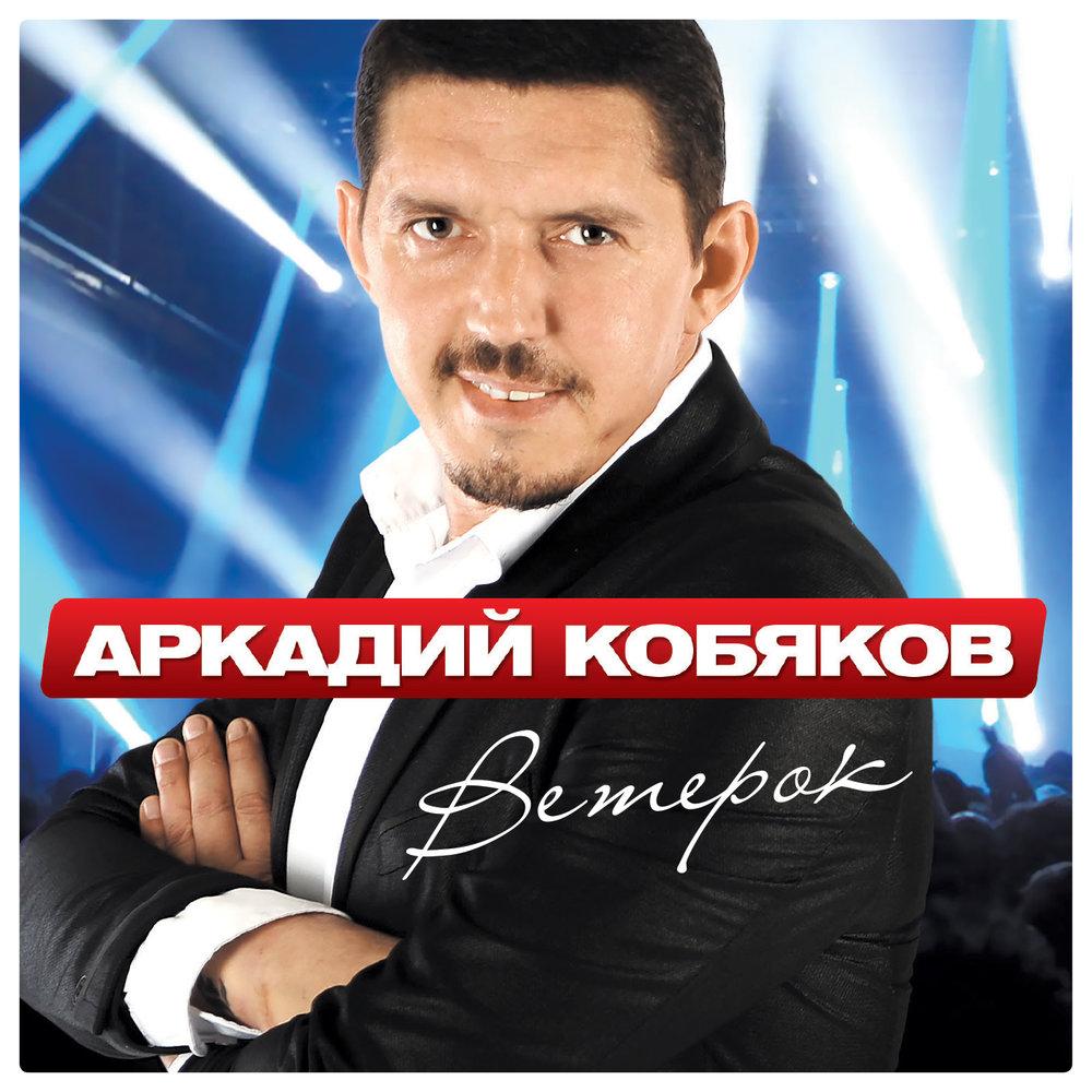 слушать аркадий кобяков новые песни 2014