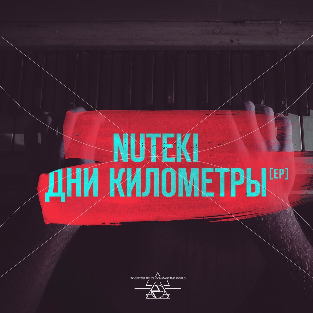 лучшее русская музыка 2016