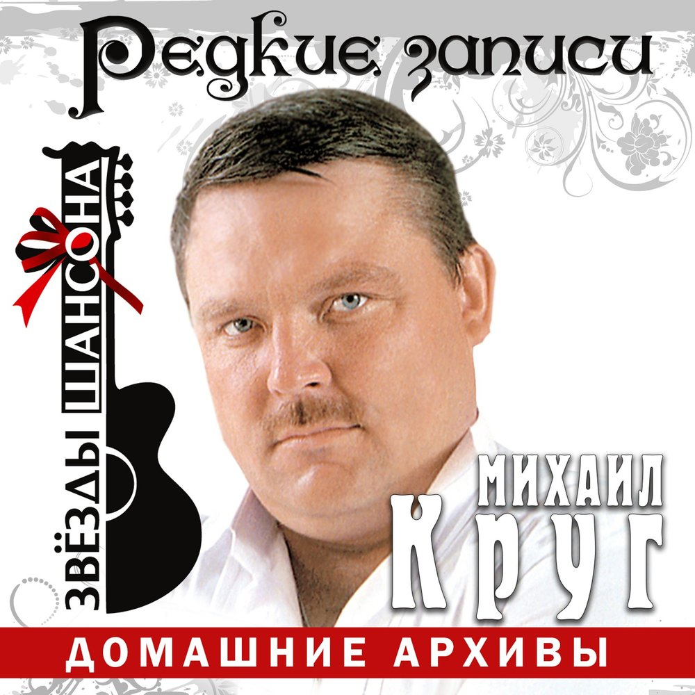 Михаил круг белый снег скачать бесплатно mp3