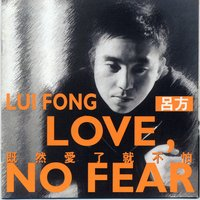Love, No Fear — Lui Fong