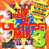 The Best Of Ultra Mix 3 — сборник