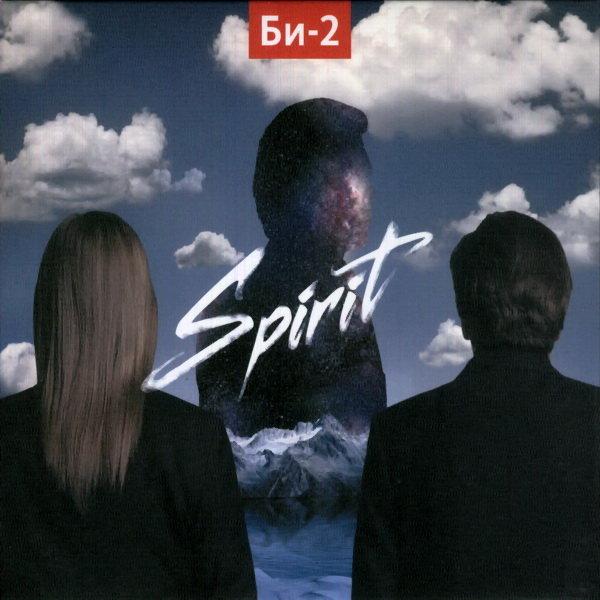 Би 2 spirit скачать бесплатно mp3