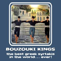 The Best Greek Sirtakis In The World Ever — Bouzouki Kings
