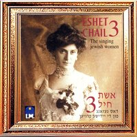 Eshet Chail 3 - The Singing Jewish Women — сборник