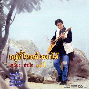 Satian Suphakul - Poom Pun Yah Sah Toh