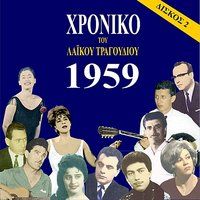 Chronicle of Greek Popular Song 1959, Vol. 2 — сборник