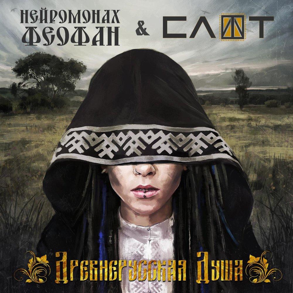 Нейромонах Феофан и СЛОТ представили сингл«Древнерусская душа»