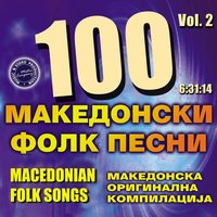 100 Macedonian Folk Songs, Vol. 2 — сборник