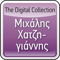 The Digital Collection — Michalis Hatziyiannis
