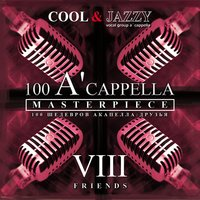100 A'cappella Masterpieces: №8 Friends — COOL&JAZZY
