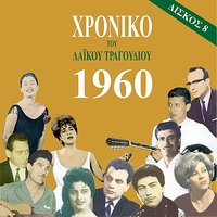 Chronicle of Greek Popular Song 1960, Vol. 8 — сборник